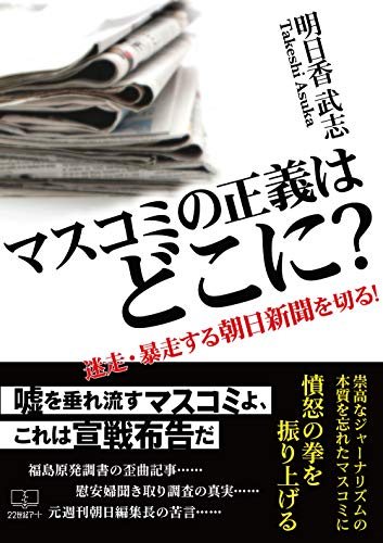 Where is the justice of the press: Cut out the stasis runaway Asahi Shimbun (22nd CENTURY ART) (Japanese Edition)