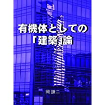 Architectural theory as an organic body (Japanese Edition)