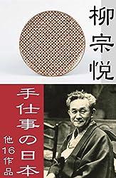 YanagiMuneyoshiTeshigotononihontazenjyurokuzensakuhinsubetesyuroku: Gazouhatijyumaituki (Japanese Edition)