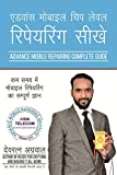 #6: Advance Mobile Chip Level Repairing Sikhe Hindi