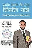 #8: Advance Mobile Chip Level Repairing Sikhe Hindi