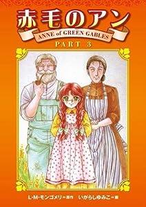 Anne et la Maison aux Pignons Verts Edition simple Tome 2