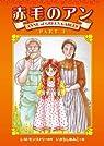 Anne et la maison aux pignons verts, tome 2 par Igarashi