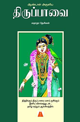 Andal Aruliya Thirupavai  (Tamil) por சுஜாதா தேசிகன்