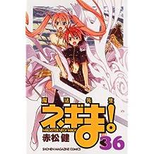 Negima! Magister Negi Magi Vol. 36 (In Japanese)