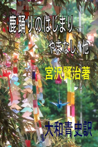 shishiodorinohajimari (Japanese Edition) PDF Books