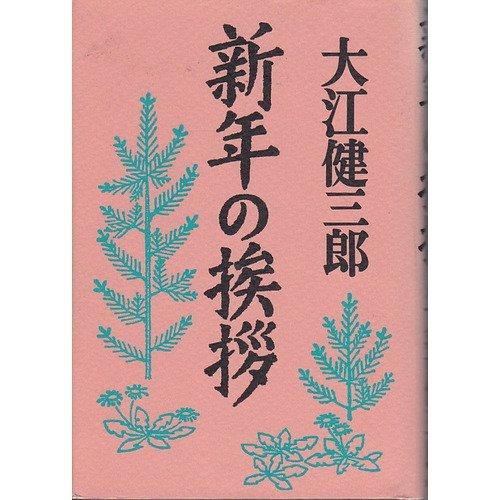 Shinnen no aisatsu par Kenzaburo Oe