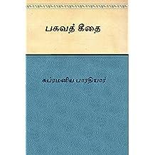 BHAGAVAD GITA  (Tamil)