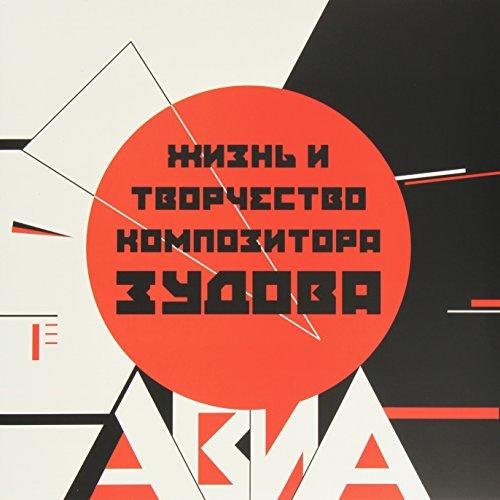 zhizn-i-tvorchestvo-kompozitora-zudova