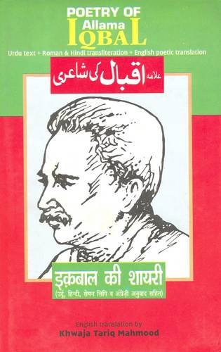 The Poetry of Allama Iqbal: With Original Urdu Text, Roman and Hindi Transliteration and Poetical Translation into English