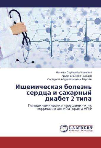 Ishemicheskaya bolezn' serdtsa i sakharnyy diabet 2 tipa: Gemodinamicheskie narusheniya i ikh korrektsiya ingibitorami APF