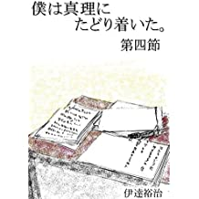 The Truth Section 4 (Japanese Edition)
