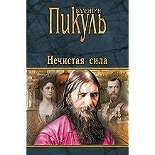 Нечистая сила (Собрание сочинений В.С. Пикуля) (Russian Edition)