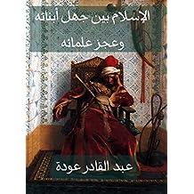 الإسلام بين جهل أبنائه وعجز علمائه (Arabic Edition)