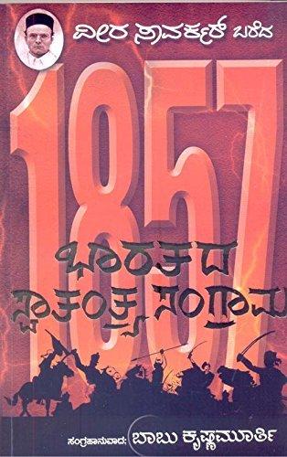 1857 Bharatada Swatantrya Sangrama