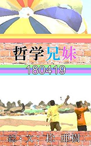 tetsugaku-shimai-180419 (Japanese Edition)