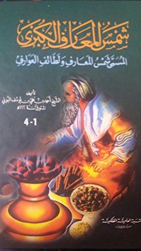 Le soleil des grandes connaissances ou Shams Ma'ârif al Kubrâ