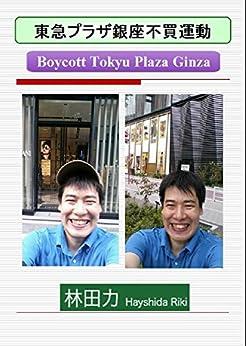 Boycott Tokyu Plaza Ginza (Japanese Edition) di [Hayashida Riki]