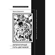 Литературный путь Цветаевой: идеология, поэтика, идентичность автора в контексте эпохи