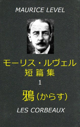 The Short Stories of Maurice Level 1 Japanese Edition