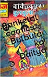 Bankelal comics - Bulbula ka Daitya (hindi Book 2)