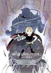 Fullmetal Alchemist 2 * Artbook