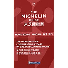 Hong Kong Macau: The Michelin Guide 2017 (Michelin Red Guide Hong Kong & Macau)