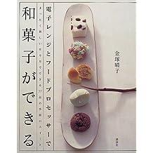 電子レンジとフードプロセッサーで和菓子ができる (講談社のお料理BOOK)