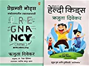 Pregnancy Notes Before, During and After + Notes for Healthy Kids - Set of 2 Books in Marathi