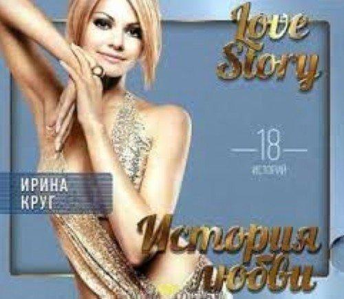 love-story-irina-krug