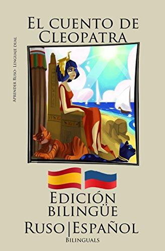 Aprender ruso - Edición bilingüe (Ruso - Español) El cuento de Cleopatra