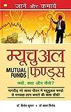 Mutual Fund: Bhaagadaud Bhare Vyast Jeevan Mein Mutual Funds Se Manachaahaa Laabh Kamaane ki Kala Sikhein!