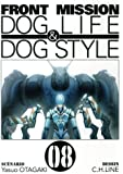 Front Mission - Dog Life and Dog Style Vol.8