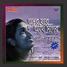 Amazon in: Arati Mukherjee: Music