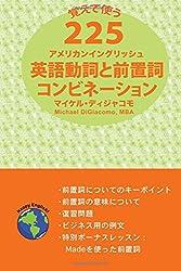 225 American English Verb & Preposition Combinations Japanese Version