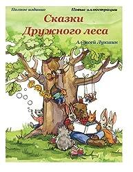Skazki Druzhnogo lesa (Polnoe izdanie) (Russian Edition) by Alexei Lukshin (2015-03-03)