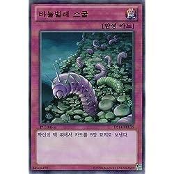 Den de Corea versioen de Yu-Gi-Oh nematodos aguja Ultra [] DS14-KRL35