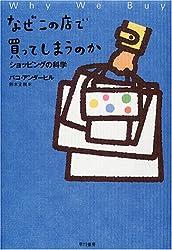 Naze kono mise de katteshimaunoka : Shoppingu no kagaku