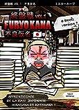 Apprendre le japonais : Hiragana - Katakana  FURYO KANA: FURYO KANA est un livre atypique,...