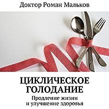 Циклическое голодание: Продление жизни иулучшение здоровья (Russian Edition)