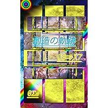 Souzou no kiseki: dokuritukei DIY guitarist solo album kansei kara sekaihaishin made no tabiji (akashic project spiritual e-books) (Japanese Edition)