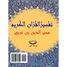Tafsir Ibn Arabi, Interpretation of Quran by Ibn Arabi: Part 1 (Arabic edition): Tafsir al quran Li Ibn Arabi, Auslegung des Qur'an von Ibn Arabi