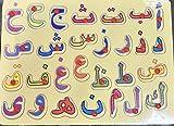 EduToys™ Arabic Urdu Alphabet Board Peg Puzzle (Wooden), 28 individual wooden pieces with wooden board