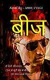 BEEZ: कलयुग की महाभारत- (एक अमर प्रेम गाथा पर आधारित उपन्यास) (Hindi Edition)