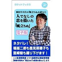 Okadatoshio no Kazetachinu wo Kataru 01 Hitodenashi no Koi wo Egaita Kazetachinu Denshiban (Japanese Edition)