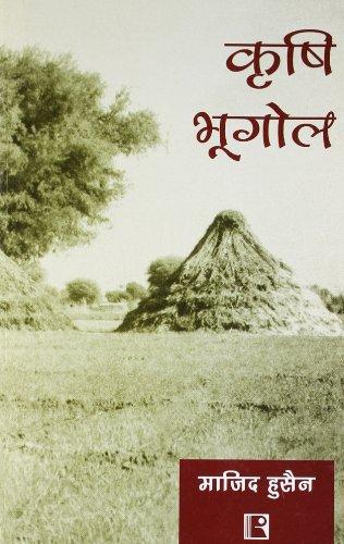 Krishi Bhugol