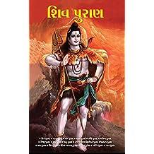 Amazon 60 off gujarati ebooks shiv puran gujarati fandeluxe Gallery