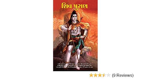 Shiv puran gujarati ebook drnay amazon kindle store fandeluxe Gallery
