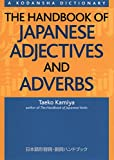 The Handbook of Japanese Adjectives and Adverbs (Kodansha)