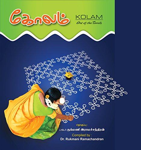 கோலங்கள்: The art  of Tamilians (1) (Tamil Edition) por Dr. Rukmani Ramachandran